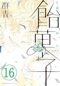 飴菓子 分冊版 16巻
