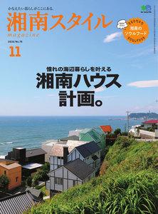 湘南スタイルmagazine 2018年11月号 第75号