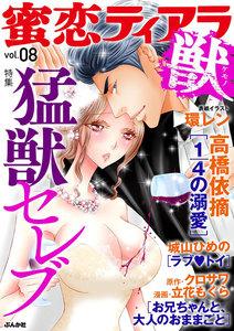 蜜恋ティアラ獣 Vol.8 猛獣セレブ