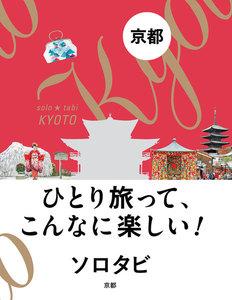ソロタビ 京都 電子書籍版