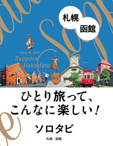 ソロタビ 札幌・函館 電子書籍版