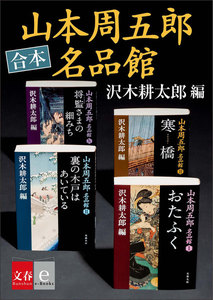 合本 山本周五郎名品館【文春e-books】