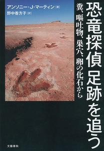恐竜探偵 足跡を追う 糞、嘔吐物、巣穴、卵の化石から