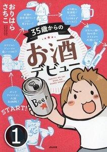 35歳からのお酒デビュー(分冊版) 【第1話】 電子書籍版