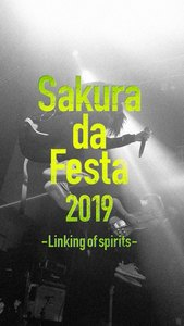 桜田通デジタル写真集「Sakura da Festa〜Linking of spirits」