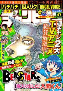 週刊少年チャンピオン2019年47号