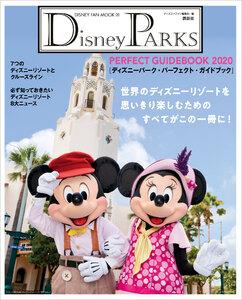 Disney PARKS2020を今すぐ試し読みしてみる!