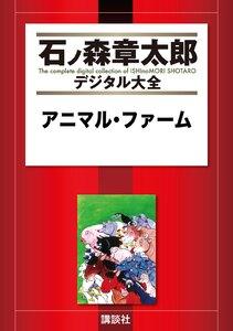 アニマル・ファーム 【石ノ森章太郎デジタル大全】