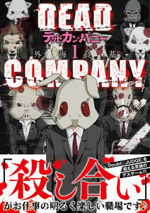 DEAD COMPANY (1) 【電子限定おまけ付き】 電子書籍版