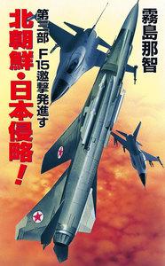 北朝鮮日本侵略 第三部 F15邀撃発進す