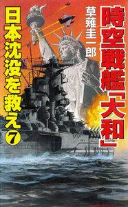 時空戦艦「大和」日本沈没を救え
