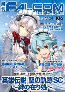 月刊ファルコムマガジン Vol.106