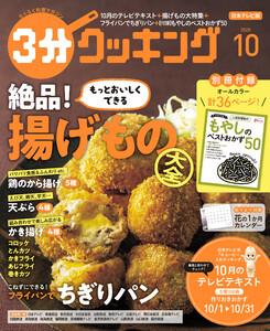 【日本テレビ】3分クッキング 2020年10月号 電子書籍版