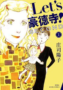 Let's豪徳寺!SECOND (1) 電子書籍版