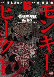 モンキーピーク the Rock 3巻