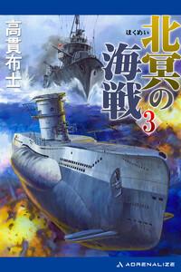 北冥の海戦