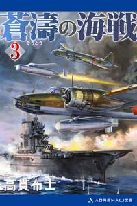 蒼濤の海戦