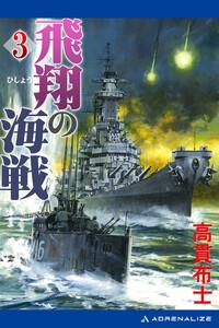 飛翔の海戦