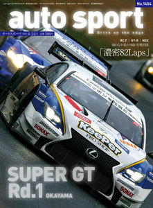 AUTOSPORT No.1404 電子書籍版