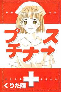 プチナ→ス 電子書籍版