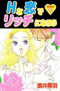 酒井美羽スペシャルセレクション (1) 電子書籍版
