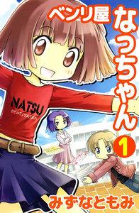 ベンリ屋なっちゃん (1) 電子書籍版