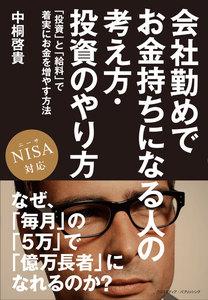 会社勤めでお金持ちになる人の考え方・投資のやり方 NISA対応 電子書籍版