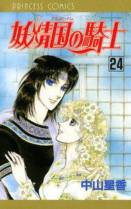 妖精国の騎士(アルフヘイムの騎士) (24) 電子書籍版