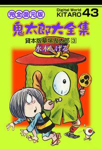 鬼太郎大全集 (43) 貸本版墓場鬼太郎 3 電子書籍版