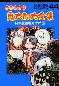 鬼太郎大全集 (44) 貸本版墓場鬼太郎 4