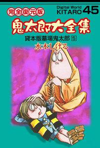 鬼太郎大全集 (45) 貸本版墓場鬼太郎 5