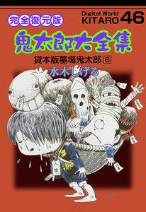鬼太郎大全集 (46) 貸本版墓場鬼太郎 6