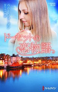ドーセットの恋物語 電子書籍版