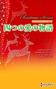 クリスマス・ストーリー2011 四つの愛の物語 電子書籍版