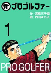 新プロゴルファー 1巻