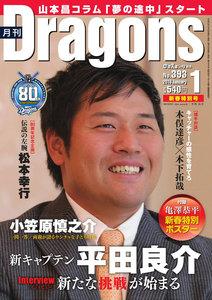 月刊 Dragons ドラゴンズ 2016年1月号