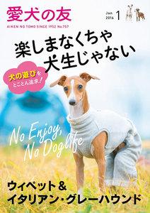愛犬の友 2016年1月号