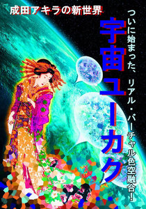 宇宙ユーカク ついに始まった、リアル・バーチャル色空融合!