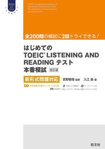 はじめてのTOEIC LISTENING AND READINGテスト本番模試 改訂版 新形式問題対応(音声DL付) 電子書籍版