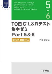 TOEIC L&Rテスト 集中ゼミ Part 5&6 新形式問題対応