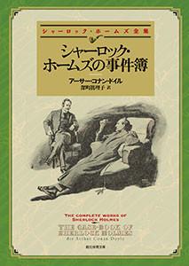 シャーロック・ホームズ・シリーズ (5) シャーロック・ホームズの事件簿(新版)【深町眞理子訳】