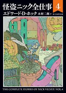 怪盗ニック全仕事 (4)