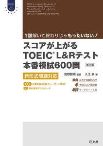 スコアが上がるTOEIC L&Rテスト本番模試600問 改訂版 新形式問題対応(音声DL付)