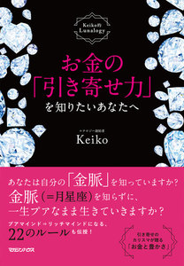 お金の「引き寄せ力」を知りたいあなたへ Keiko的Lunalogy