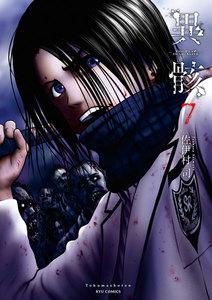 異骸-THE PLAY DEAD/ALIVE- (7)【電子限定特典ペーパー付き】