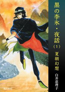 黒の李氷・夜話 (1) 夏朝幻想 電子書籍版