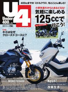 Under400 2017年11月号