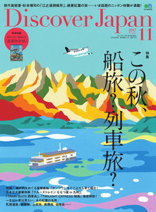 Discover Japan 2017年11月号
