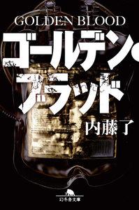 ゴールデン・ブラッド GOLDEN BLOOD 電子書籍版