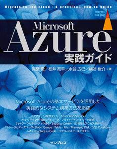 Microsoft Azure実践ガイド